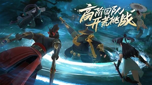 新笑傲江湖游戏正式版下载