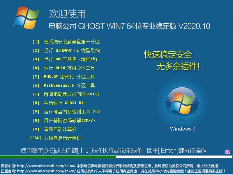 电脑公司 Ghost Win7 SP1 X64 特别版 202011