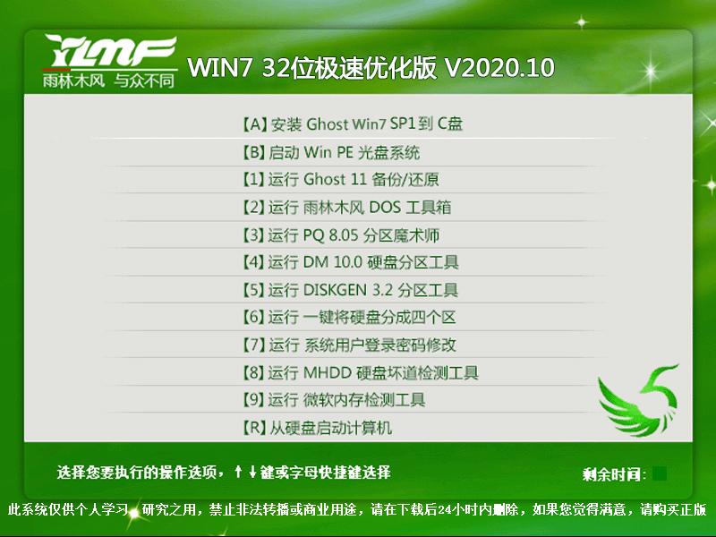 雨林木风 Ghost Win7 SP1 X86 极速版 202010 (32位)
