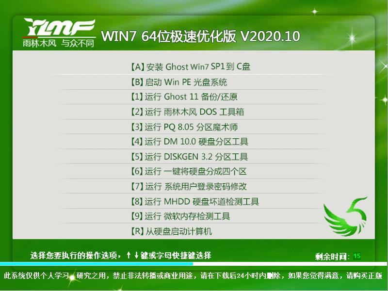 雨林木风 Ghost Win7 SP1 X64 极速版 202010