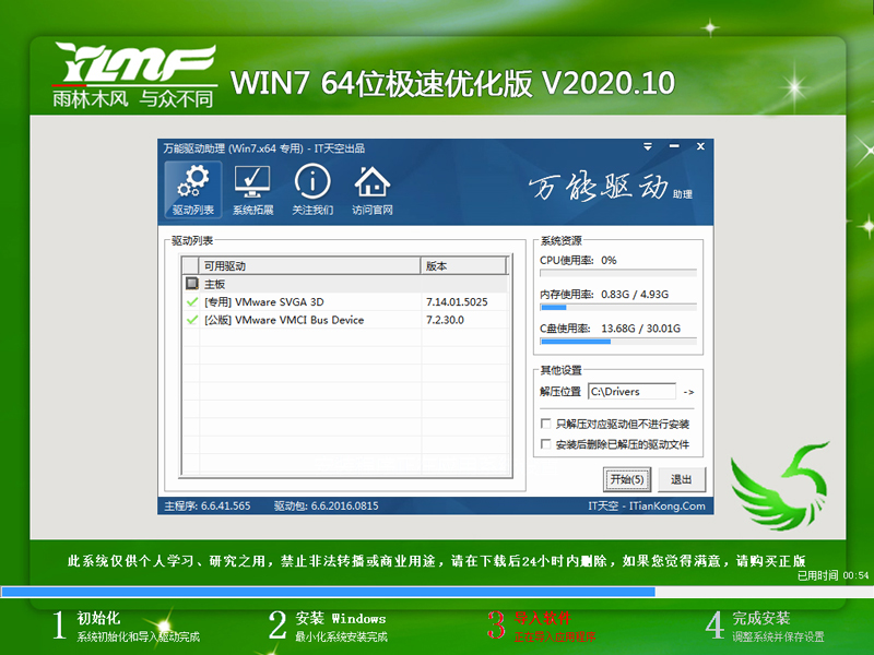 雨林木风Win7极速版系统
