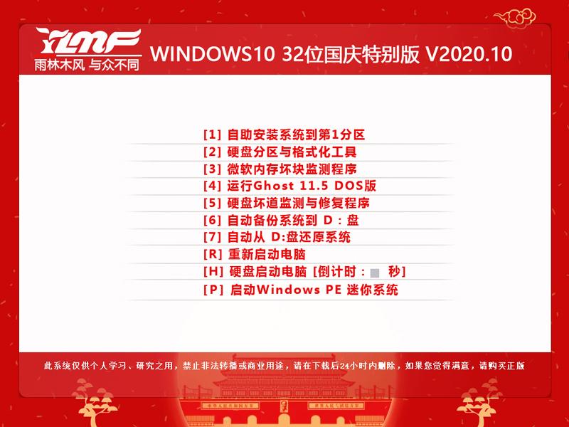 雨林木风 Ghost Win10 X86 国庆版 202010 (32位)