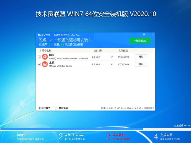 技术员联盟Win7系统