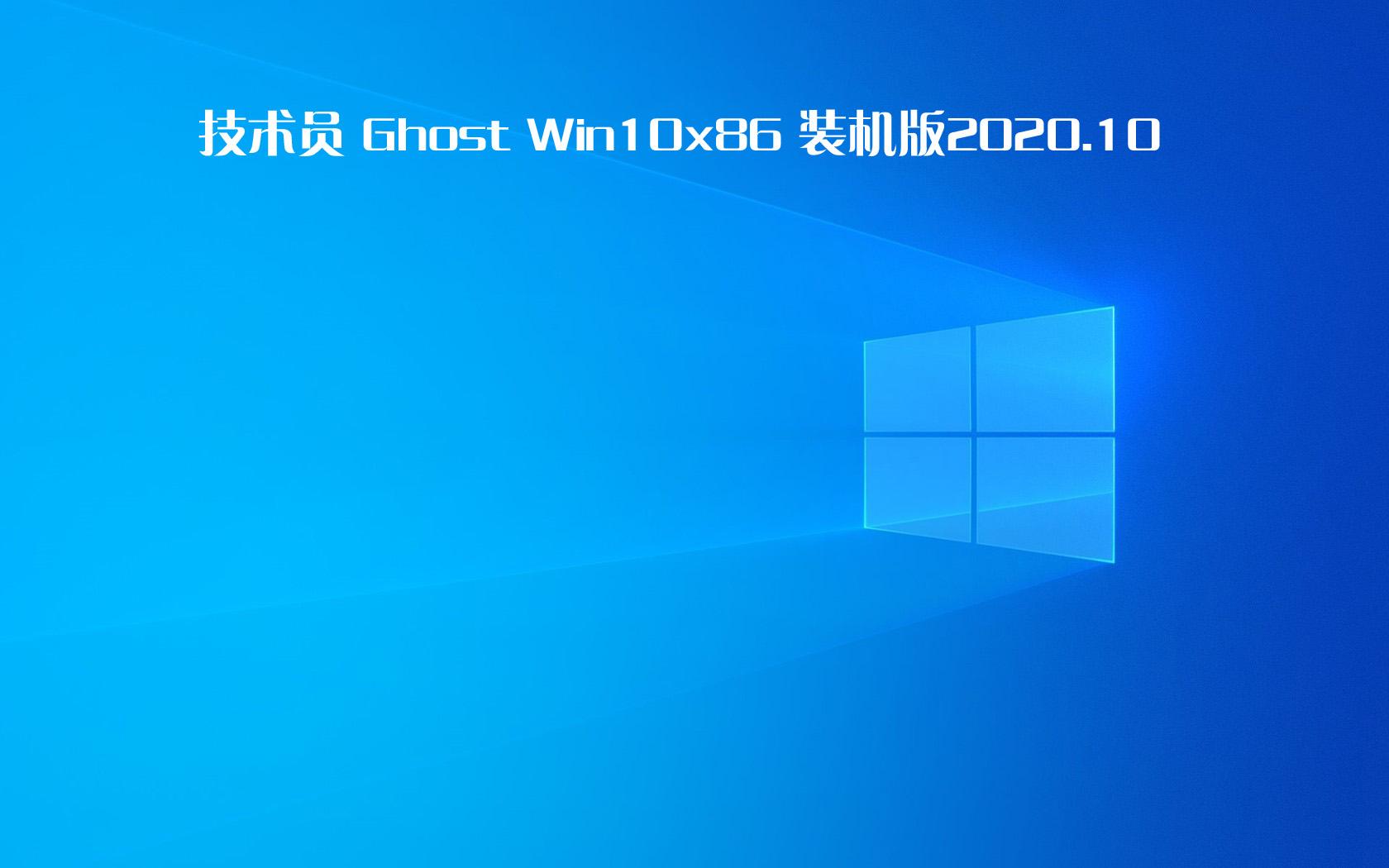 技术员联盟 Ghost Win10 X86 装机版 202010 (32位)