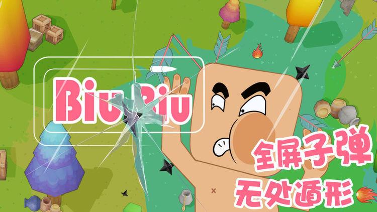 BIUBIU手游官方版下载