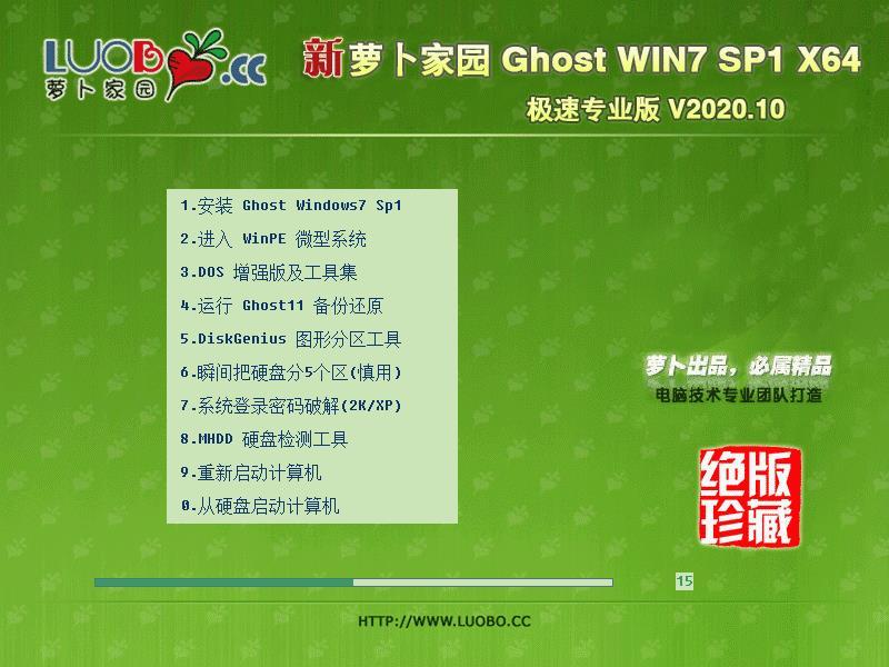 新萝卜家园 Ghost Win7 SP1 X64 极速专业版 202010