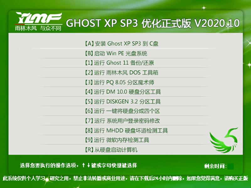 雨林木风 Ghost XP SP3 装机版 202010
