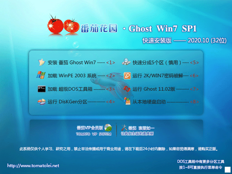 番茄花园 Ghost Win7 SP1 X86 美化版 202010 (32位)