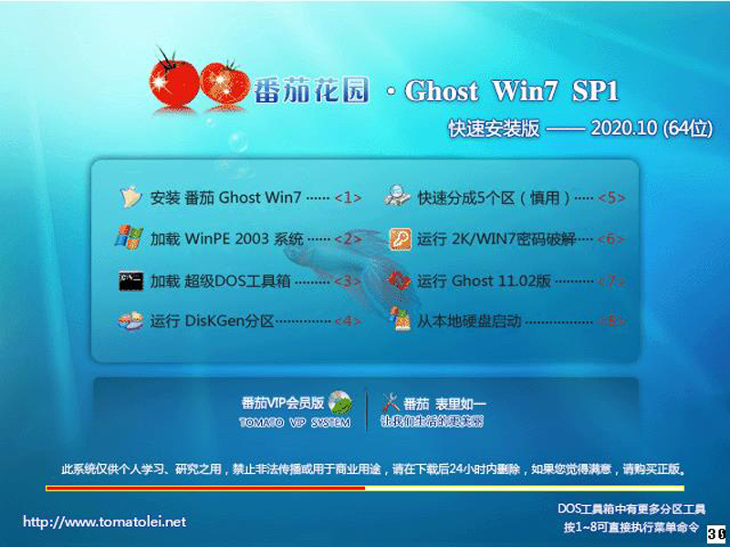 番茄花园 Ghost Win7 SP1 X64 美化版 202010