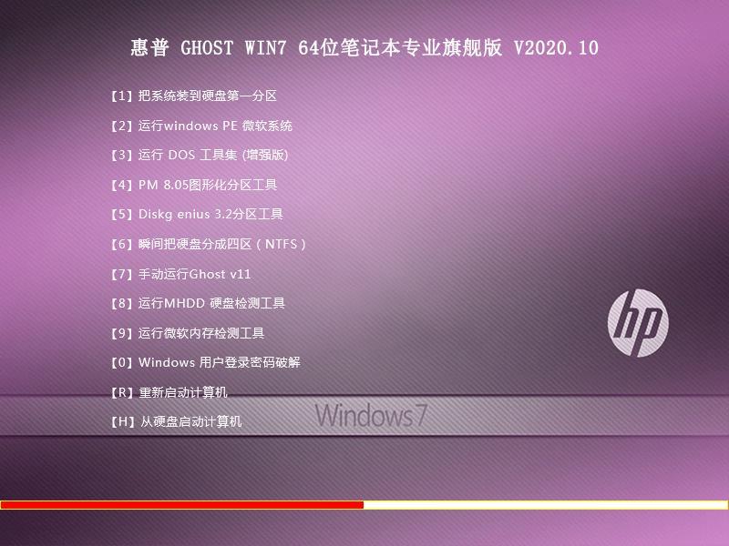 惠普笔记本 Ghost Win7 SP1 X64 旗舰版 202010