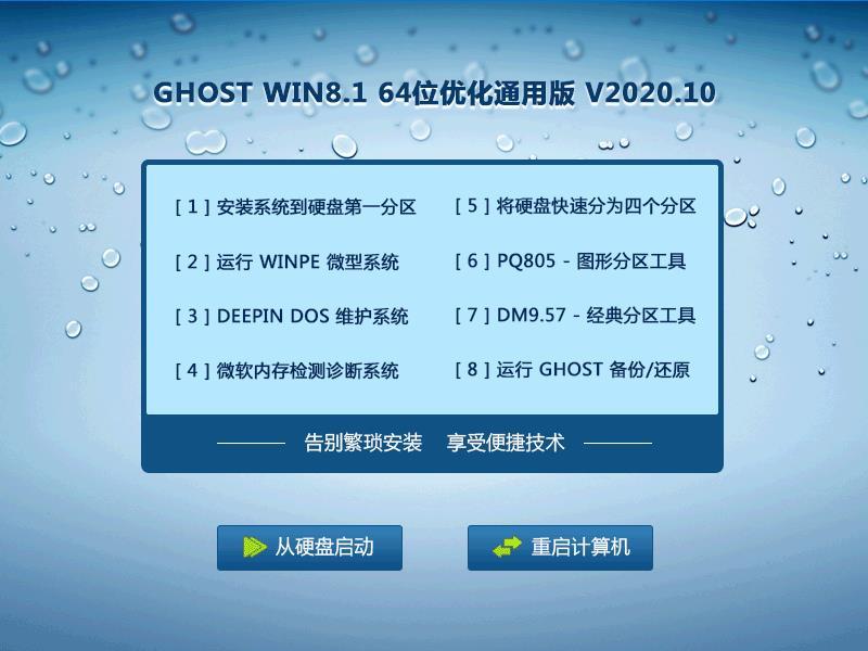 深度技术 Ghost Win8.1 X64 专业版 202010