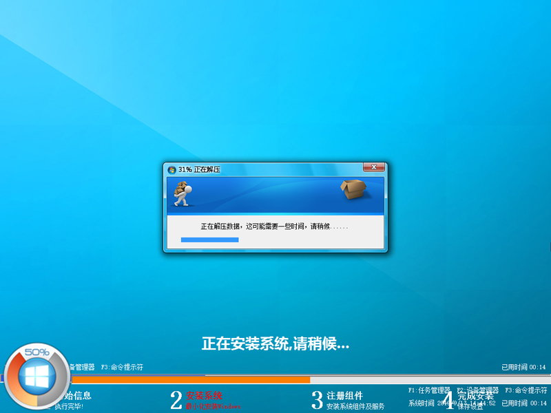 深度技术Win8.1专业版
