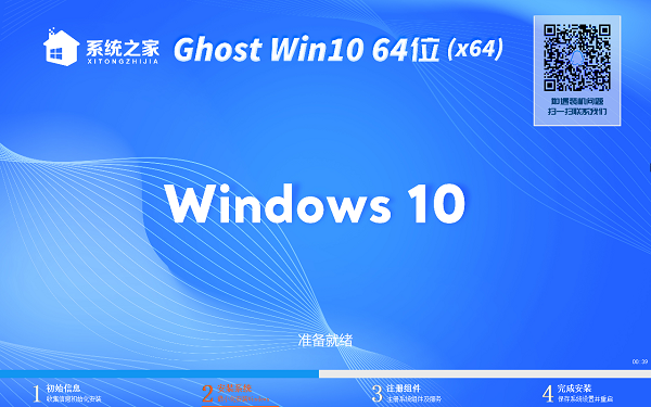 系统之家 Ghost Win10 X64 专业版 202010