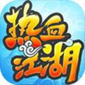 热血江湖手游无限元宝下载