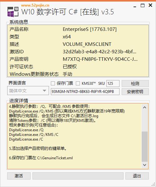 Win10数字永久激活工具C#版 v3.7 支持LTSC激活19年