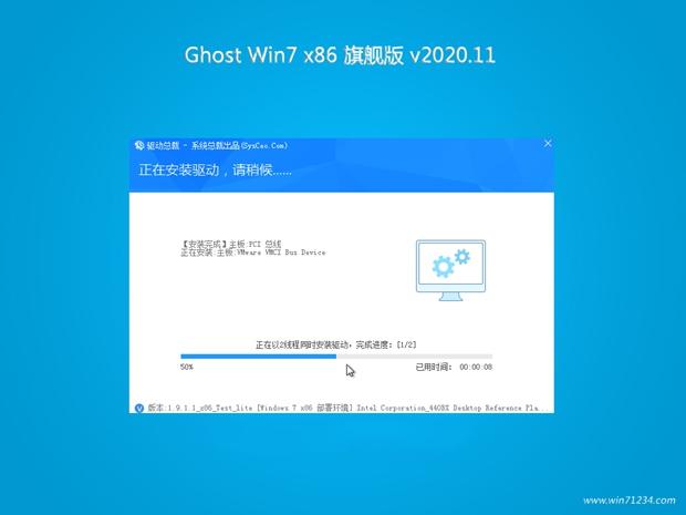 风林火山Win732位系统