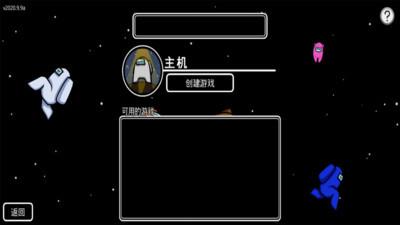 太空狼人杀最新版下载
