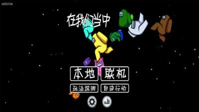 太空狼人杀中文版下载