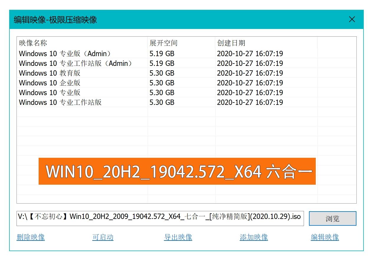 win102004,win1020H2win10精简版合集,win10专业版,win10纯净版,win10精简优化版,windows10专业版,windows10企业版,windows10精简版
