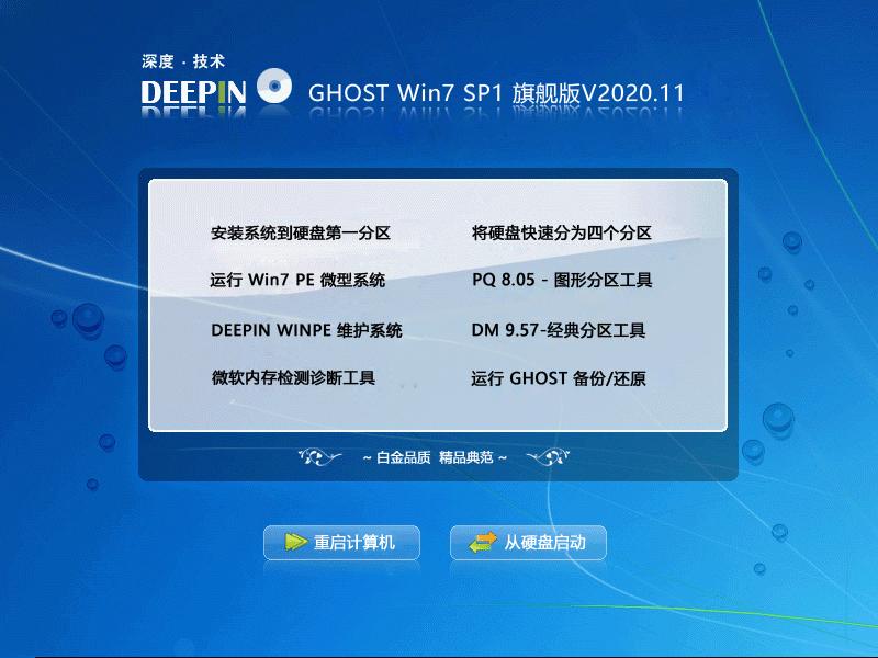 深度技术 Ghost Win7 SP1 X64 旗舰版 202011