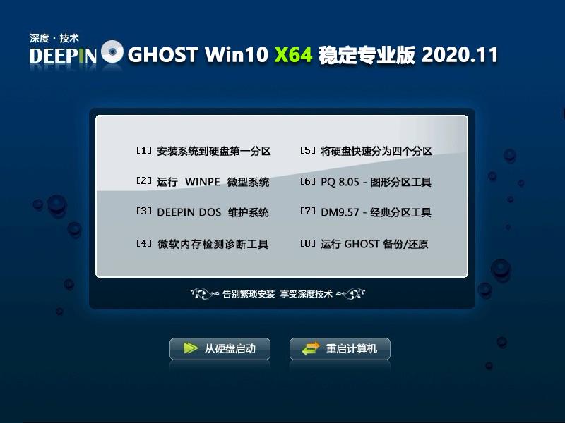 深度技术 Ghost Win10 X64 专业版 202011
