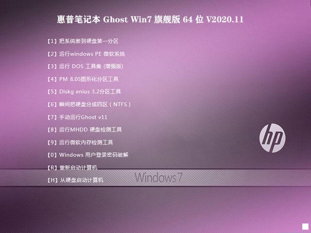 惠普笔记本 Ghost Win7 SP1 X64 旗舰版 202011