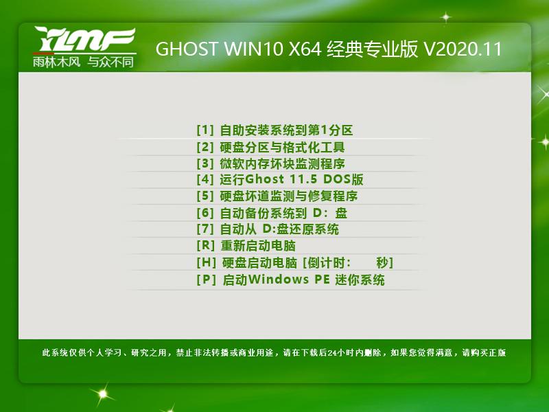 雨林木风 Ghost Win10 X64 专业版 202011