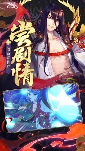 妖狐小红娘手游官方版下载