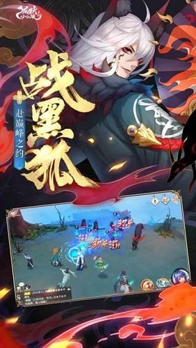 妖狐小红娘手游正式版下载