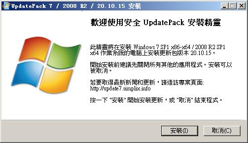 Win7更新补丁包 UpdatePack7R2 20.11.11