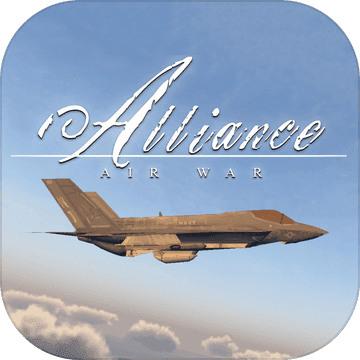空战联盟正式版