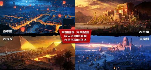帝国与文明手机版下载