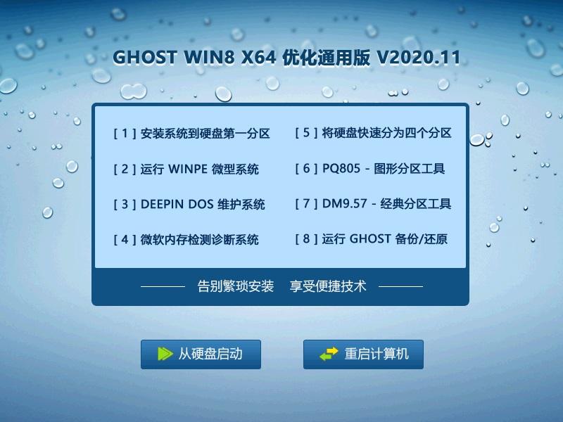 深度技术 Ghost Win8.1 X64 专业版 202011