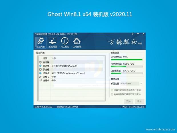 风林火山Win8.1装机版