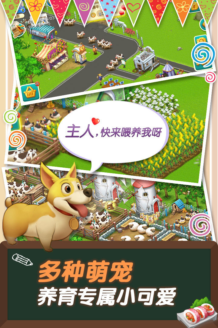 心动庄园2最新版下载