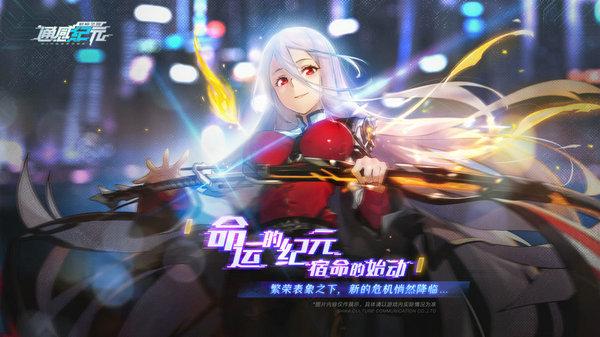 通感纪元游戏官方版下载