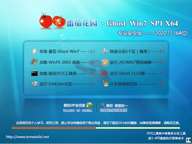 番茄花园 Ghost Win7 SP1 X64 美化版 202011