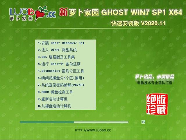 新萝卜家园 Ghost Win7 SP1 X64 快速安装版 202011