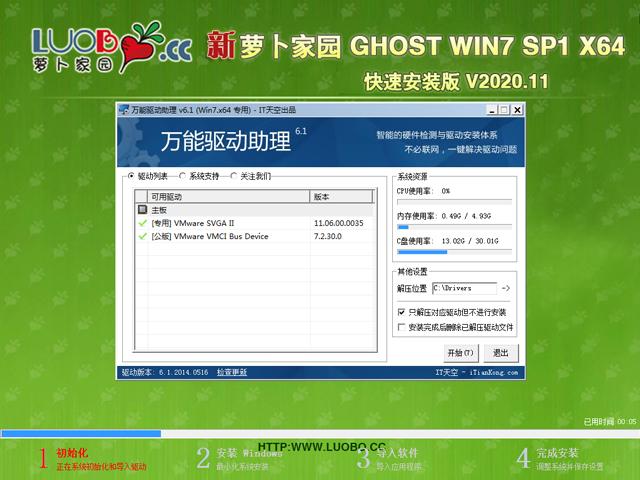新萝卜家园Win7快速安装版