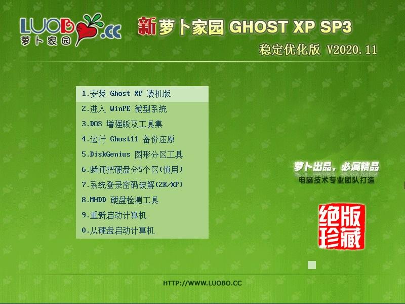 新萝卜家园 Ghost XP SP3 装机版 202011