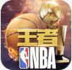王者NBA内购破解版