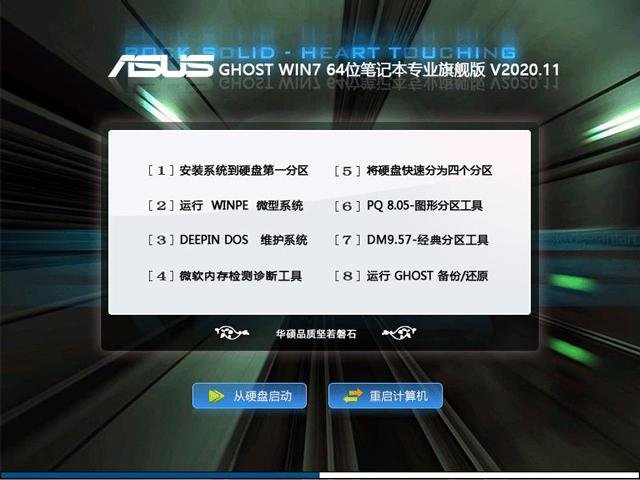 华硕笔记本 Ghost Win7SP1 X64 专业旗舰版 202011
