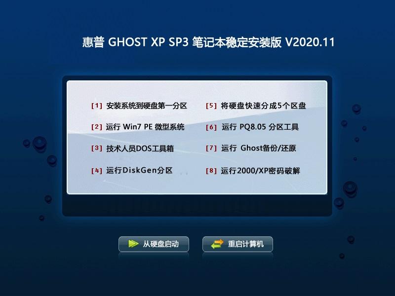 惠普笔记本 Ghost XP SP3 稳定版 202011