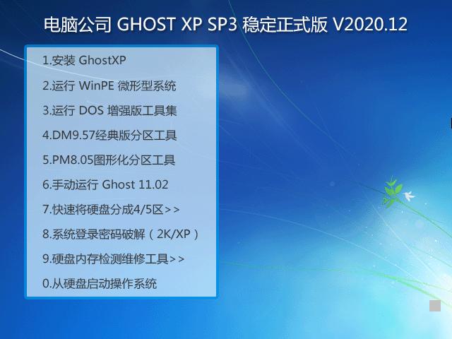 电脑公司 Ghost XP SP3 特别版 202012