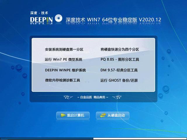 深度技术 Ghost Win7 SP1 X64 专业版 202012