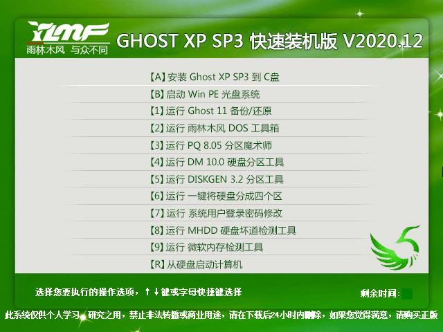 雨林木风 Ghost XP SP3 装机版 202012