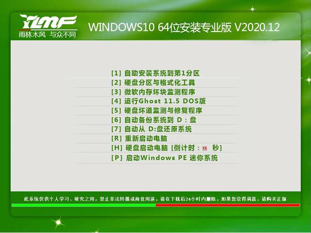 雨林木风 Ghost Win10 X64 专业版 202012