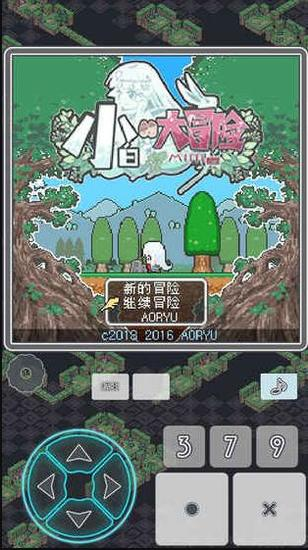 小白的大冒险MINI汉化版下载