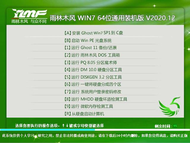 雨林木风 Ghost Win7 SP1 X64 装机版 202012