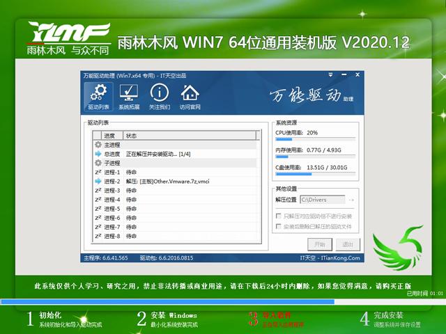 雨林木风Win7系统